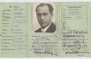 Карта за самоличност със снимка на Стефан Станев Димитров – народен представител в ХХІІ и ХХІV ОНС, адвокат, кмет на Видин през периода 21 април 1927 – 14 март 1929 г., работил усилено за електрификацията, благоустрояването и хигиенизирането на града и пресушаването на блатата. 15 авг. 1928 г.
