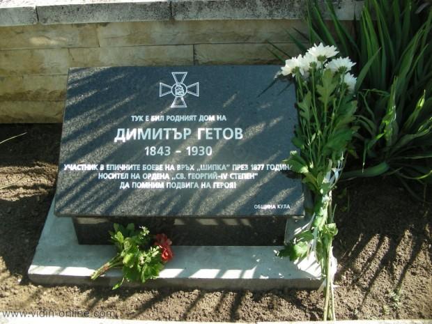 Паметна плоча на опълченеца Димитър Гетов откриха в Кула
