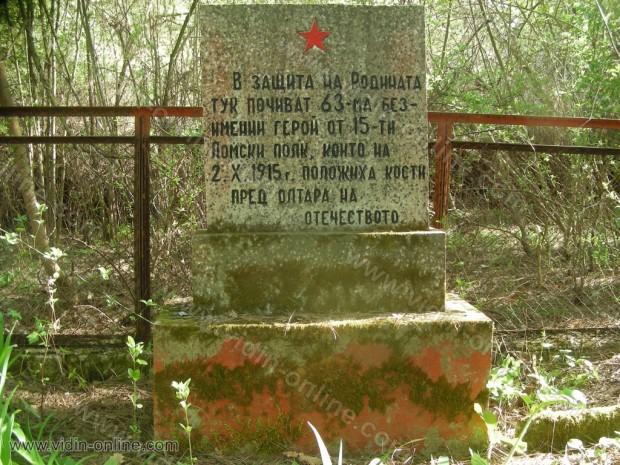Паметник на 15 пехотен ломски полк намиращ се до село Големаново