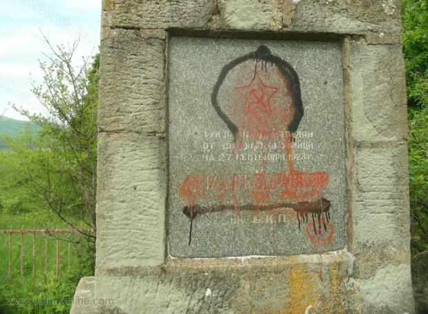 Паметник на Михаил Здравков