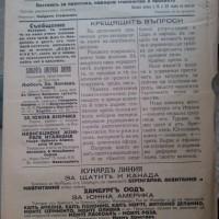 Вестник Ведерник