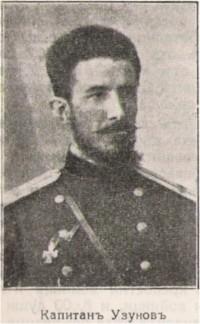 Капитан Атанас Узунов