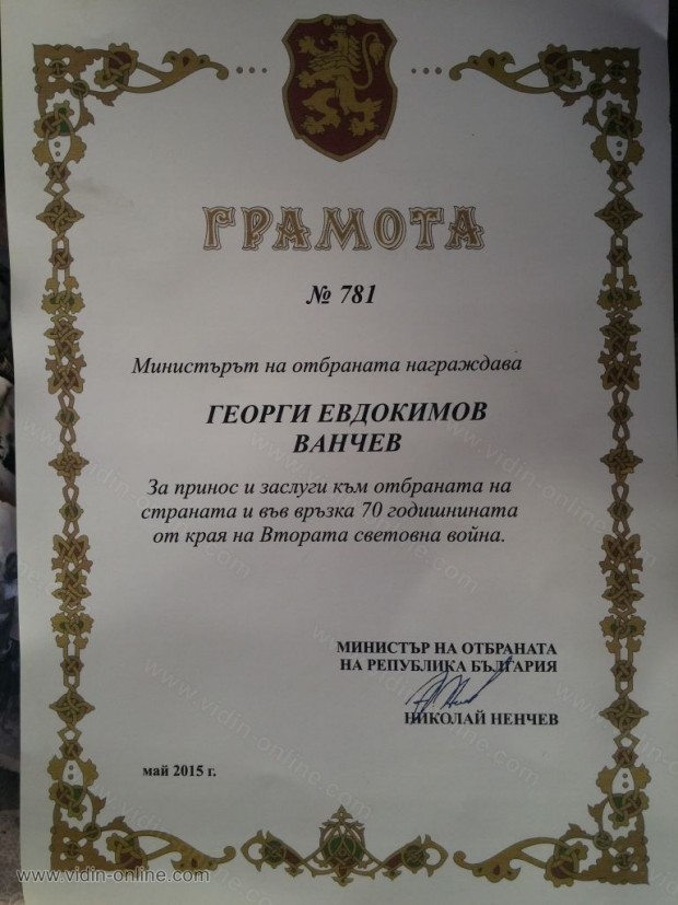 Георги Ванчев от село Кутово