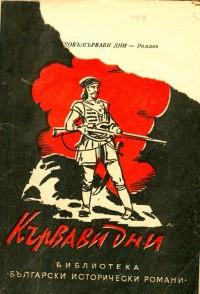 Кървави дни - роман