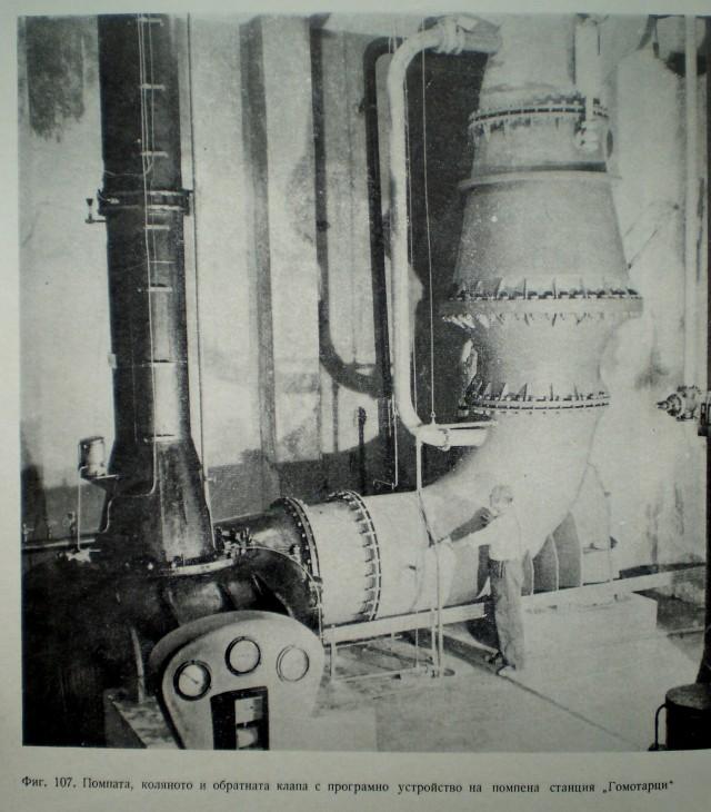 Помпата, кояното и обратната клапа с програмно устройство на помпена станция Гомотарци