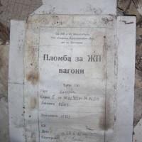 ЖП гара - Кошава