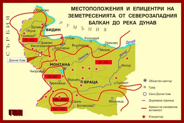 Местоположения и епицентъри на земетресенията от северозападния балкан до река Дунав