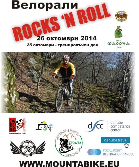 """Велорали - """"ROCKS'N ROLL"""" 2014 - Белоградчик 25-26 октомври 2014 г."""