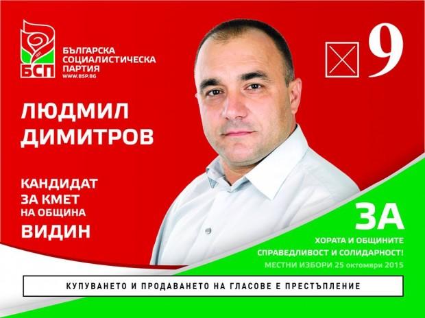 Делегация от Италия проведе работна среща с кандидата за кмет на Видин от БСП инж. Людмил Димитров