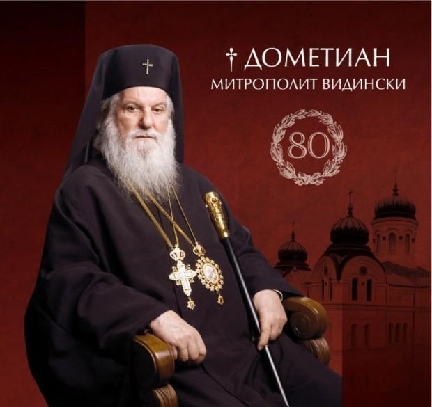 Видинският митрополит Дометиан: Христос Воскресе! На многая и благая лета!