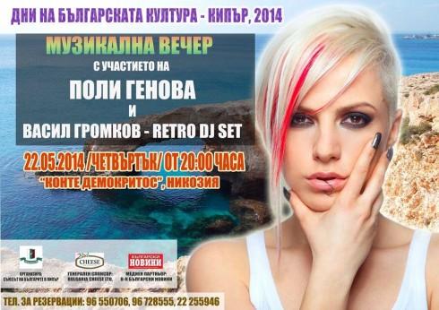 Поли Генова и DJ VaGro ще представят България в Дните на българската култура в Кипър