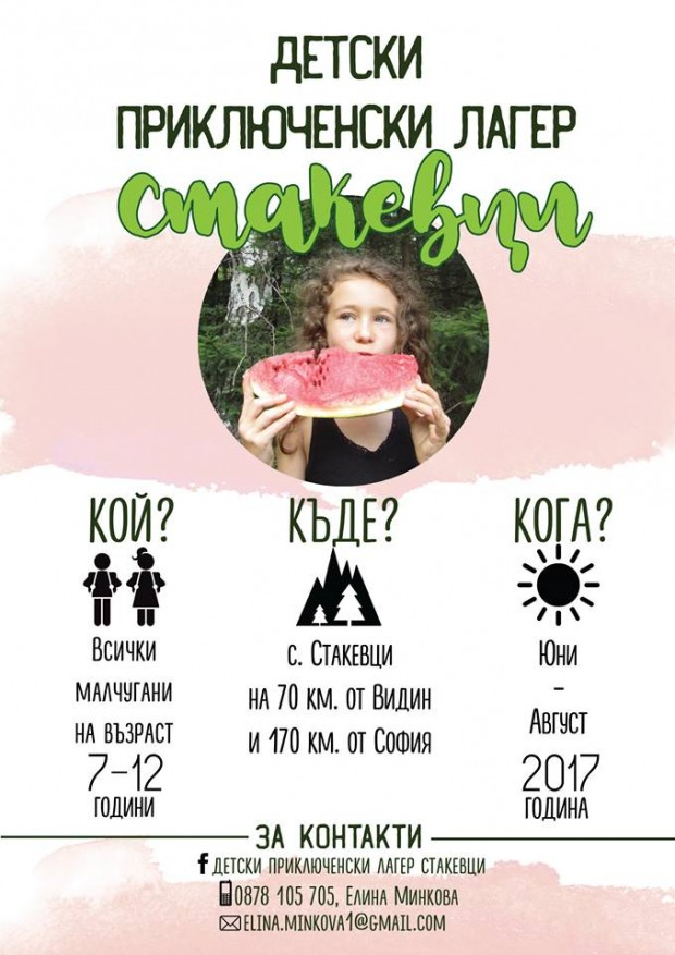 Детски приключенски лагери се организират в белоградчишкото село Стакевци