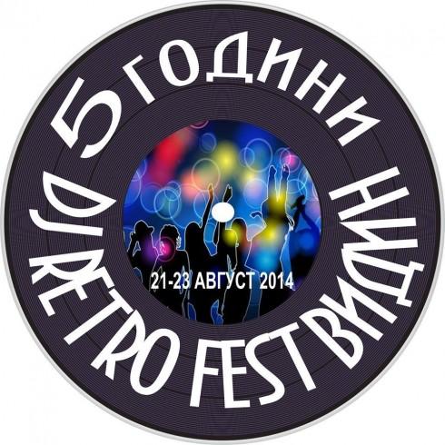 DJ Retro Fest 2014 Видин – Година 5-та ... Юбилейна