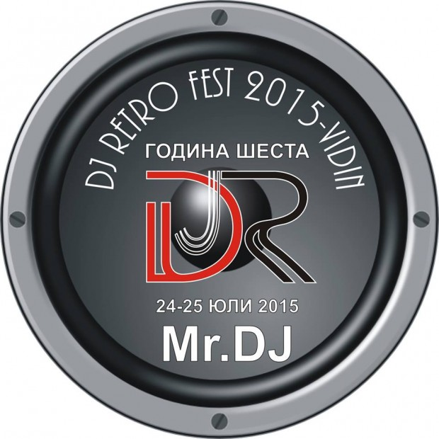 DJ RETRO FEST 2015 – Vidin … Година Шеста