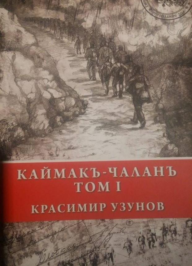 С клип и песен за Каймак-Чалан започна представянето на книгата на Красимир Узунов в Кула