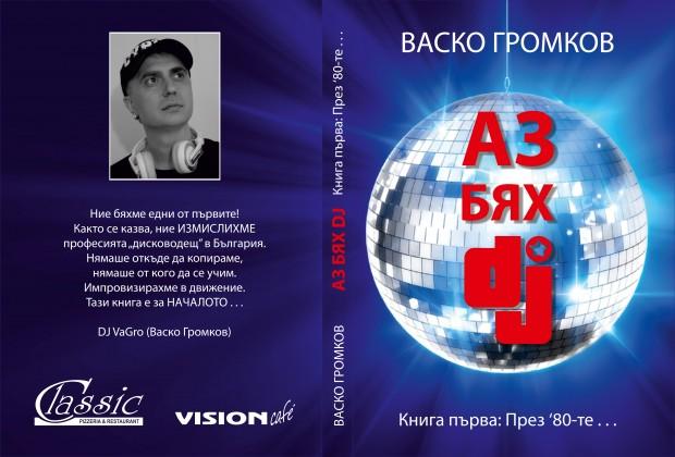"""Васко Громков представя във Видин първата си книга от поредицата """"Аз бях DJ"""""""