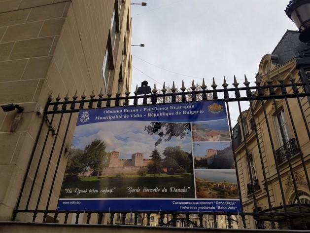 Рекламни пана на Видин в Париж