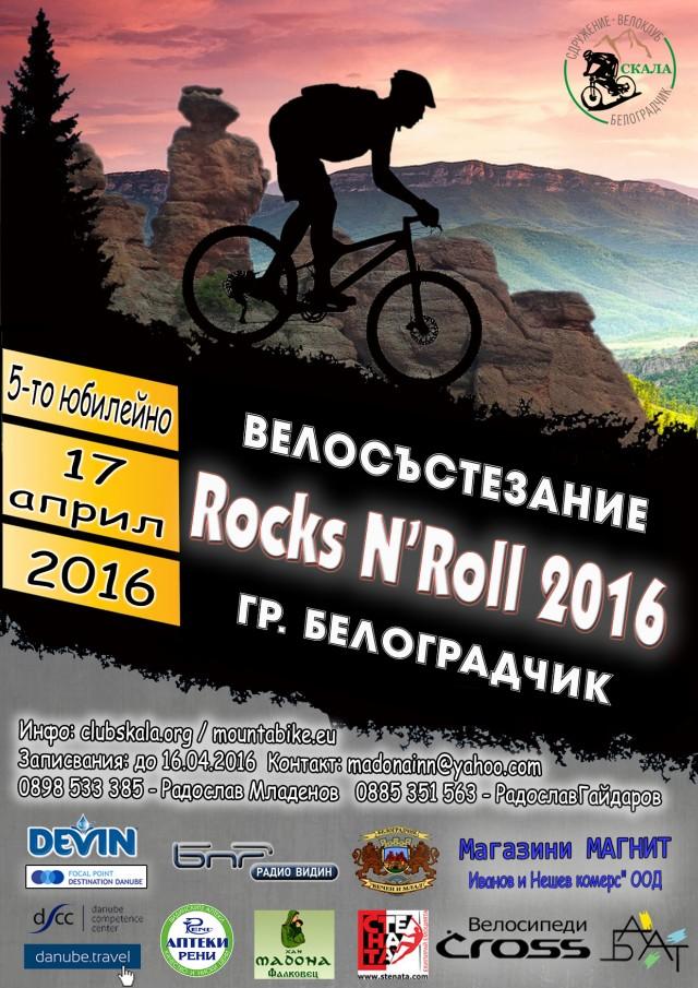 Велорали Rocks N' Roll 2016