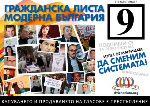 """""""Модерна България"""" на лидерска позиция във Фейсбук"""