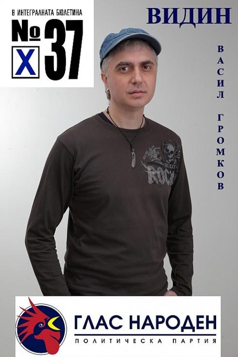 популярният видински диджей, сценарист, журналист, актьор, радио и тв-водещ – Васко Громков