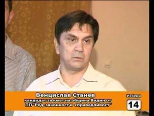 Венци Станев