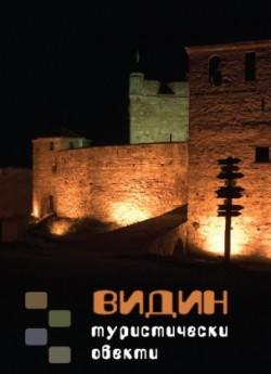 "Община Видин ще участва в туристическото изложение ""Ваканция Експо"""