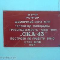 Кораб Вихрен Русе - Дунав мост 2