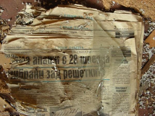 вестник Труд от 1996