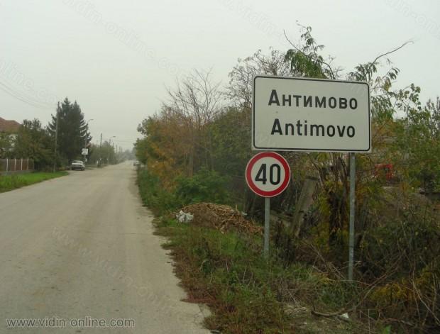 Във видинското село Антимово нямат проблеми в пожароопасния период