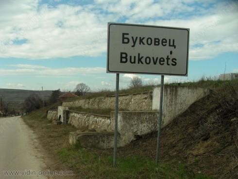 В Буковец редица от чували с пясък покрай тротоарите са спасили къщите в селото да не бъдат наводнени