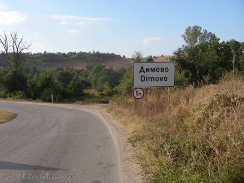 Разчистено е свлачището край град Димово на главен път Е 79