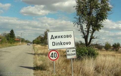 Нито една кражба не е станала в село Динково през последния месец