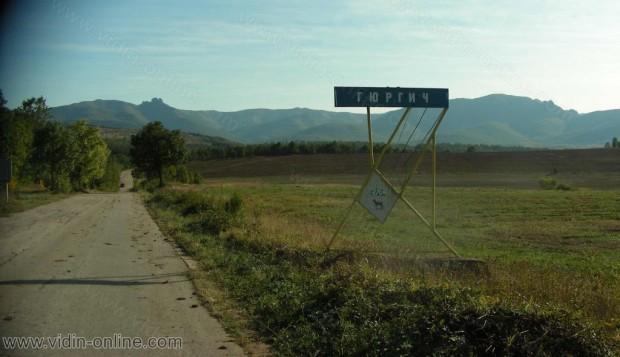 В село Гюргич, община Ружинци все още чакат средства по спечелен проект за асфалтиране