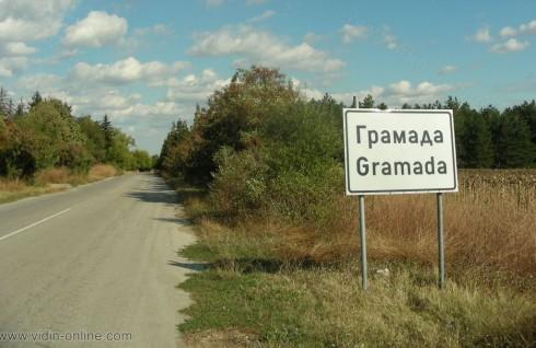 20.8 литра на квадратен метър е количеството на валежите в Грамада