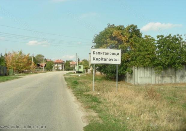 Във видинското село Капитановци нямат сериозни очаквания за ремонти на уличната мрежа