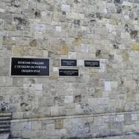 Табели с почетни граждани на Кула