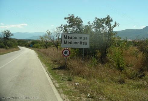 Изграждането на обходния път на Димово ще облекчи трафика през село Медовница, според кметския наместник