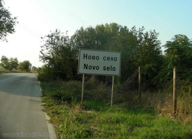 село Ново село, видинско