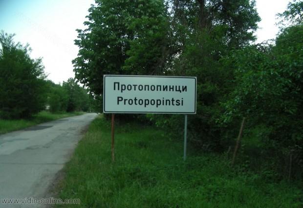 Продължават набезите на ромите в землището на село Протопопинци, община Чупрене