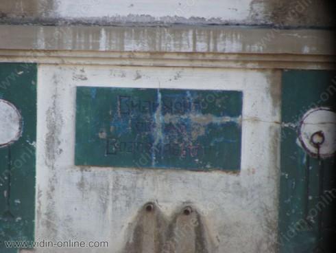 62 са къщите в белоградчишкото село Струин дол, като само 20 от тях са обитаеми
