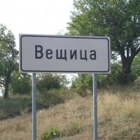 село Вещица табела