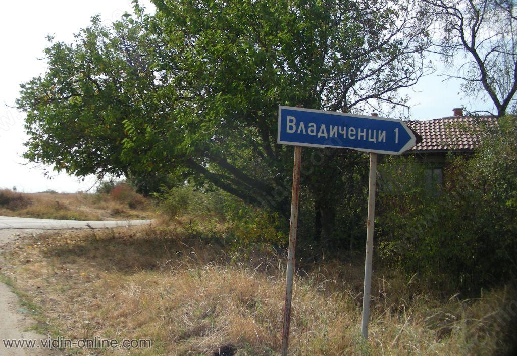 Жителите на село Владиченци, община Димово от години пазаруват в други населени места
