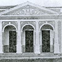 Стария театър в Белоградчик - Пчела