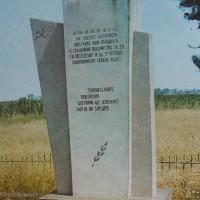 Паметен знак край Брегово