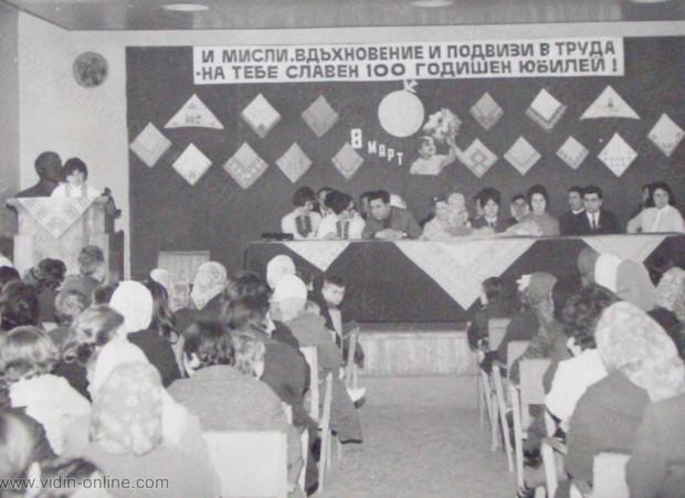 Тържествено честване на международния ден на жената 8 март 1970 Дунавци