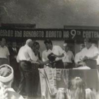 Честване на 9 септември 1969г в Покрайна