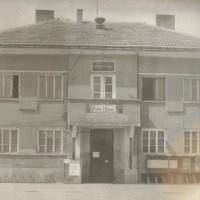 Кметството в  Покрайна към края на 60-те години