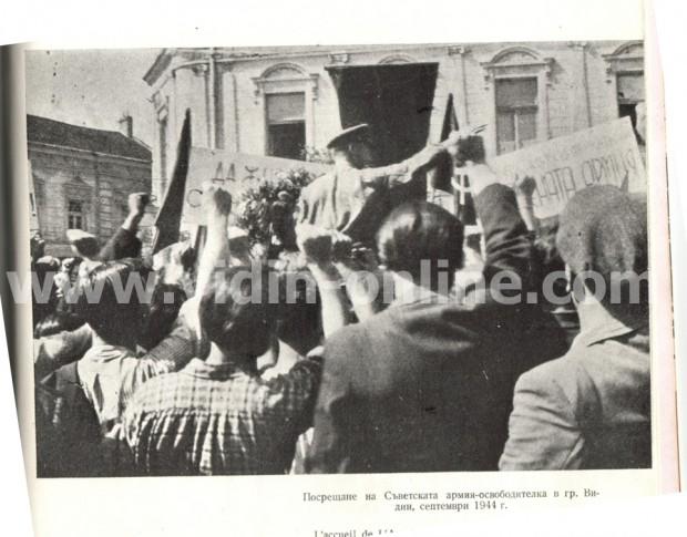 Посрещане на Съветската армия-освободителка в град Видин, септември 1944 г.