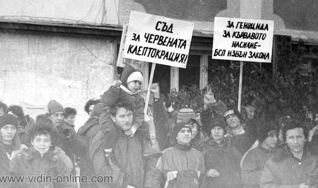 Протест срещу комунизъма в град Видин