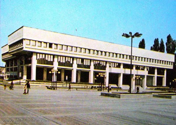 Партийният дом на БКП във Видин